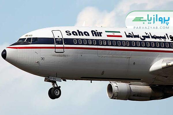 هواپیمایی ساها