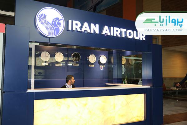 آشنایی با شرکت هواپیمایی ایران ایر تور