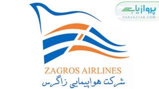 آشنایی با شرکت هواپیمایی زاگرس