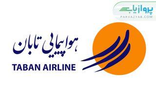 آشنایی با شرکت هواپیمایی تابان