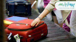 چند ترفند ساده برای کوتاه کردن انتظار دریافت چمدان در پرواز