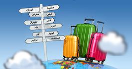 شهر های ایران