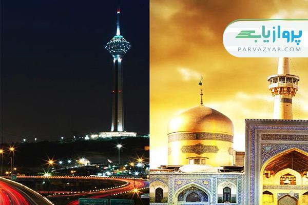خرید بلیط هواپیما مشهد به تهران