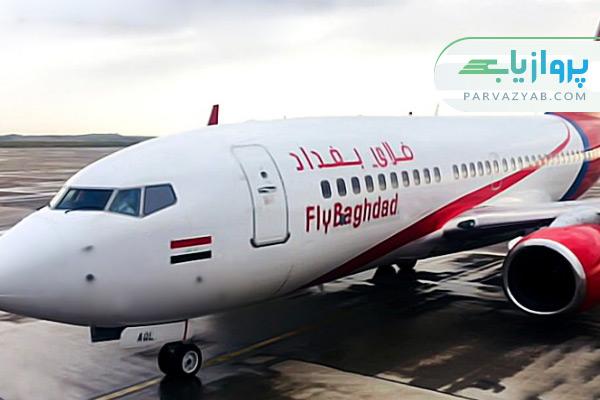 آشنایی با شرکت هواپیمایی فلای بغداد
