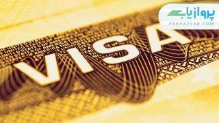 مدارک مورد نیاز و روش های اخذ ویزا