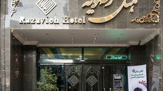 تور مشهد از اصفهان هتل رضویه   آفر ویژه تور هوایی مشهد