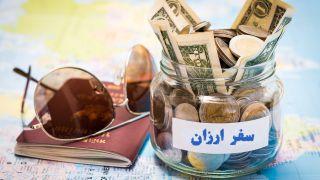چگونه ارزان سفر کنیم؟(سفر ارزان در گرانی و کاهش هزینه های سفر )