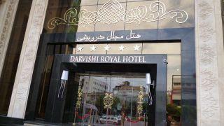 تور مشهد هتل درویشی از تهران | اقامت در هتل لوکس درویشی