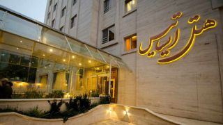 تور مشهد هتل ایساتیس از تهران | کمترین نرخ هتل 2ستاره