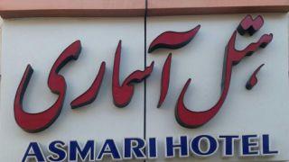 تور قشم هتل آسماری