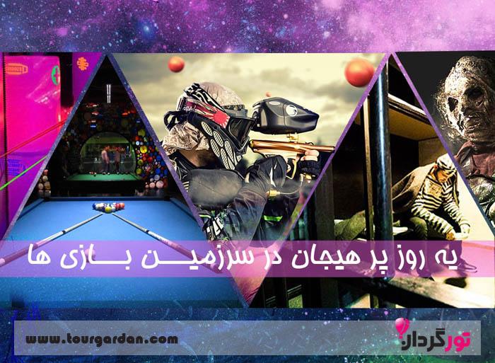 شهر بازی کودکان در مشهد، سرزمین بازی ها