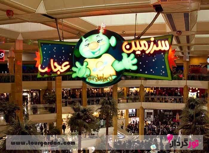 شهر بازی کودکان در مشهد، سرزمین عجایب