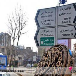 بازارهای مشهد : مراکز خرید جدید ؛ بازار رضا ؛ بازارهای خیابانی و بازارهای موقت مشهد