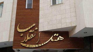 تور مشهد هتل انقلاب
