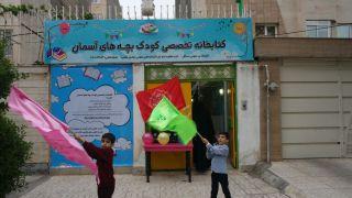 نخستین کتابخانه کودکان ایران ، در شهر مشهد | تورگردان