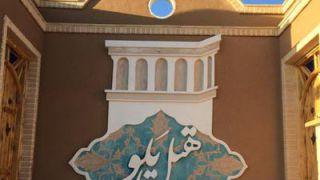 هتل یلو کاشان ؛ هتلی در آران و بیدگل و روستای کویری یزدان