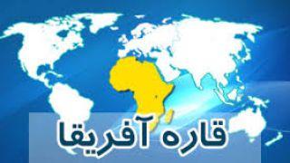 ویزای کشورهای آفریقا