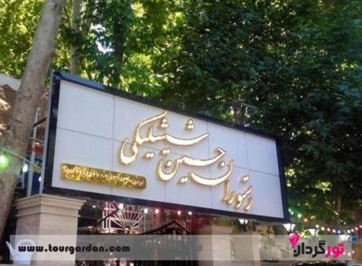 رستوران حسین شیشلیکی شاندیز