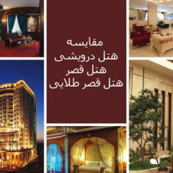 مقایسه هتل درویشی، هتل قصر و قصر طلایی در مشهد