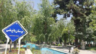 باغ ملی مشهد بوستانی تاریخی که هنوز شکوه خود را حفظ کرده