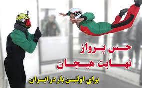 تونل باد صبا در مشهد ؛ باد عمودی و شبیه ساز سقوط آزاد