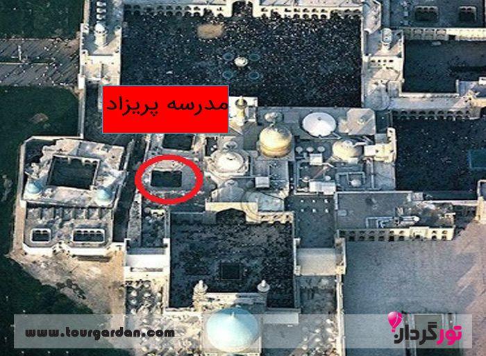 مدرسه پریزاد داخل حرم امام رضا مشهد