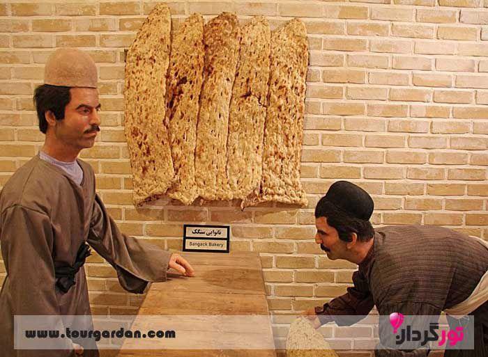 موزه نان مشهد