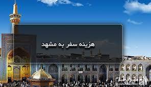 هزینه-سفر-به-مشهد