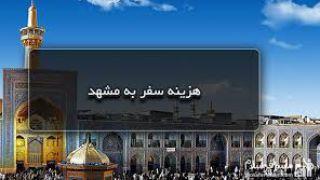 هزینه سفر به مشهد برای بلیت، اقامت، تفریح و خرید