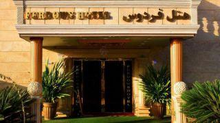 تور چابهار از شیراز | هتل فردوس