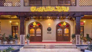 تور قشم هتل بوتیک ایرمان از اصفهان | تورگردان