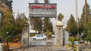 تور شیراز هتل پارک سعدی | 20% آف پائیزی
