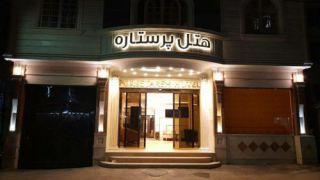 تور مشهد از یزد هتل پرستاره | ارزانترین تور مشهد