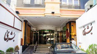 تور مشهد از اهواز هتل بشری   10% تخفیف