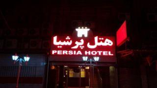 تور اهواز از مشهد هتل پرشیا