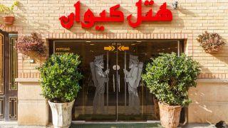 تور شیراز هتل کیوان