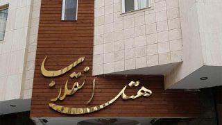 تور مشهد از اصفهان هتل انقلاب   تخفیف هتل 2 ستاره