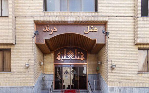 تور مشهد هتل هرند از تهران