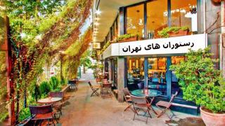 کافه و رستوران های تهران