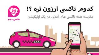 معرفی تاکسی 360