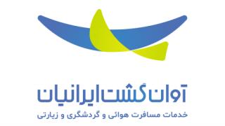 آژانس مسافرتی آوان گشت ایرانیان اصفهان