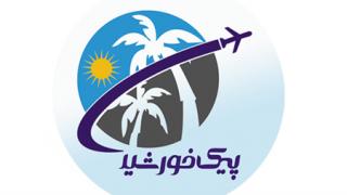 آژانس پیک خورشید اهواز
