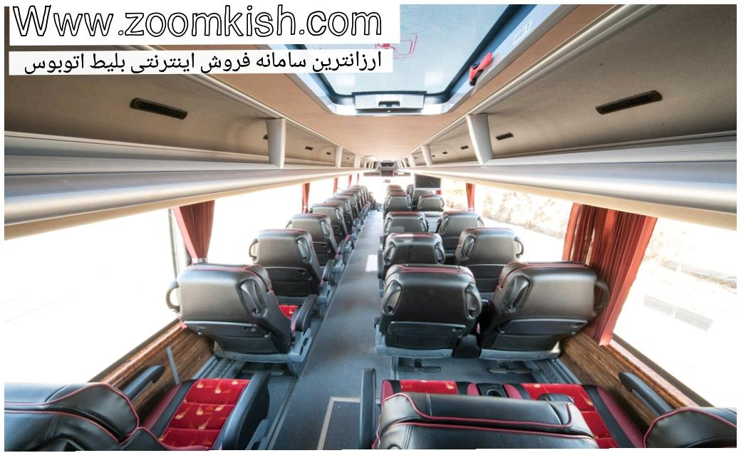 بلیط اتوبوس یاسوج به اصفهان
